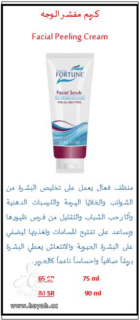 عروض منتجات fortune التجميلية الكندية المعروفة بـ (منتجات البحر الميت) hayahcc_1380054898_841.png