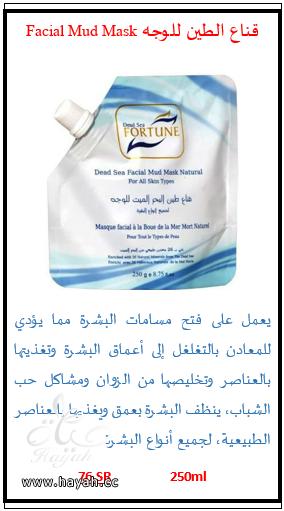 عروض منتجات fortune التجميلية الكندية المعروفة بـ (منتجات البحر الميت) hayahcc_1380054900_812.png