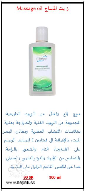 عروض منتجات fortune التجميلية الكندية المعروفة بـ (منتجات البحر الميت) hayahcc_1380054901_880.png