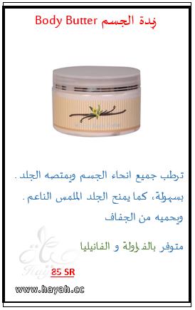 عروض منتجات fortune التجميلية الكندية المعروفة بـ (منتجات البحر الميت) hayahcc_1380054902_828.png