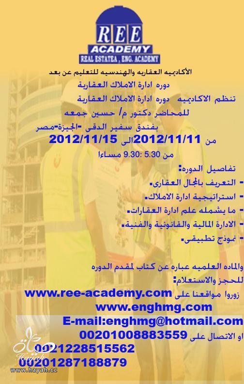 دورة إدارة الأملاك (المستوى الأول) hayahcc_1380299559_309.jpg