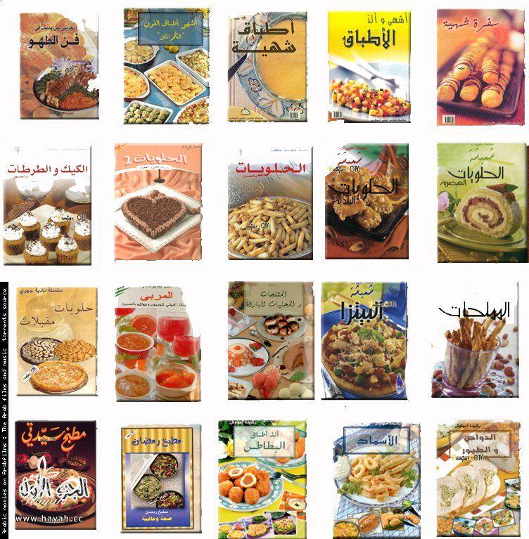 كتاب مطبخ منال العالم hayahcc_1380463964_811.jpg