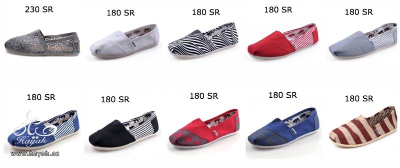 أحذية Toms أصلية وبأقل الاسعار hayahcc_1380714302_619.png
