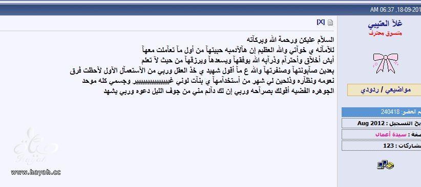 كورس الجوهره لتوحيد لون البشره مضمون ومجرب والله الشاهد hayahcc_1381259383_361.jpg