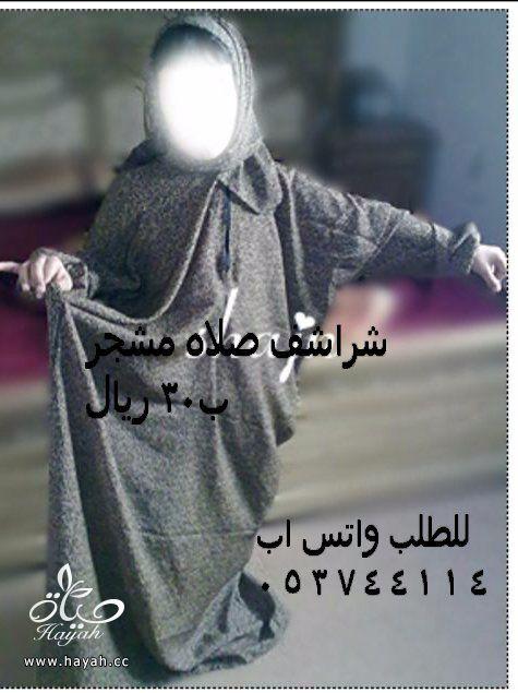 شراشف صلاه بااسعار لامنافس لها وخامه ممتازه الكميه محدوده hayahcc_1381260719_847.jpg