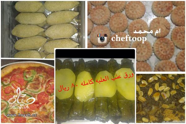 افضل طباخه لاهل مكه تشكيلة من ألذ وأشهى الأطباق والمأكولات و مفرزنات hayahcc_1382121813_441.png