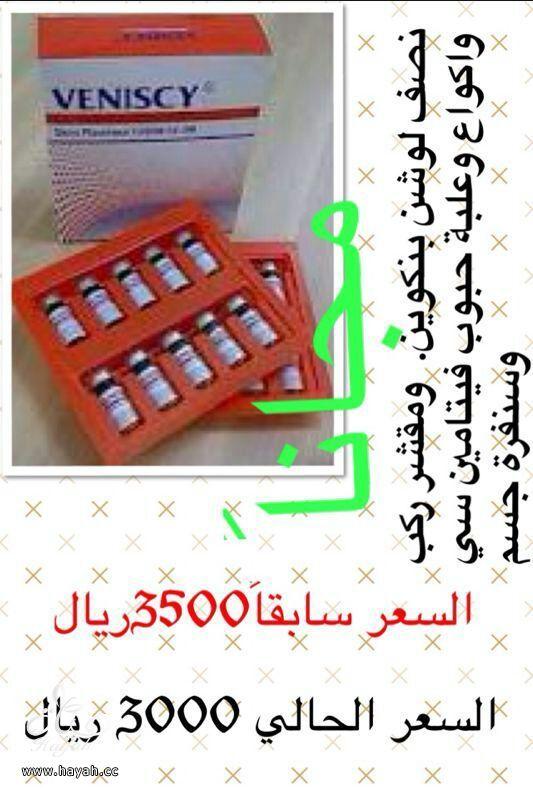 عروض فكتوريا بلس hayahcc_1382149496_661.jpg