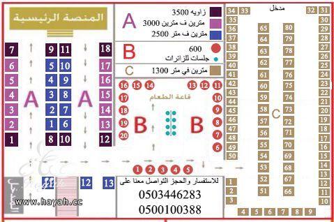 بازار درة الليالي سارعي بالحجز hayahcc_1382382238_364.jpg