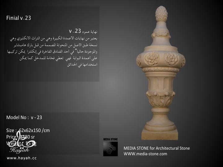 للبيع مزهريات واعمده مزخرفه باشكال جميله ومختلفه وباسعار مميزه جدا hayahcc_1382910792_890.png