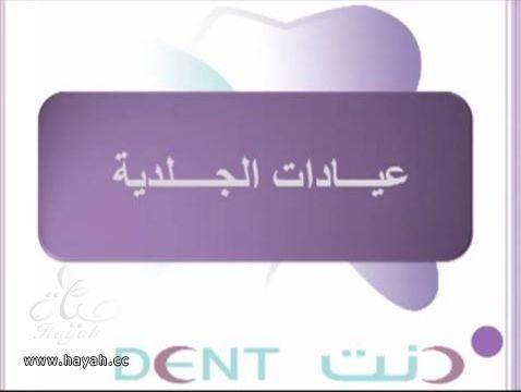 مركز دنت الطبي تحت اشراف طاقم طبي خبير ومتميز hayahcc_1382925900_213.jpg