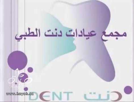 مركز دنت الطبي تحت اشراف طاقم طبي خبير ومتميز hayahcc_1382925900_695.jpg