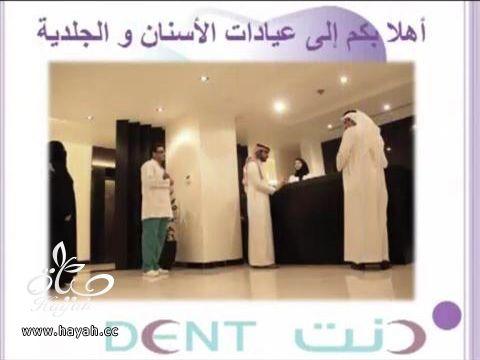 مركز دنت الطبي تحت اشراف طاقم طبي خبير ومتميز hayahcc_1382925901_635.jpg
