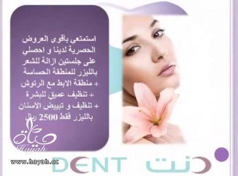 مركز دنت الطبي تحت اشراف طاقم طبي خبير ومتميز hayahcc_1382925902_114.jpg