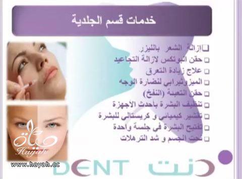 مركز دنت الطبي تحت اشراف طاقم طبي خبير ومتميز hayahcc_1382925902_198.jpg