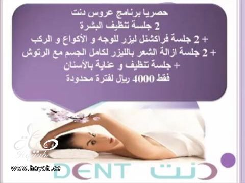 مركز دنت الطبي تحت اشراف طاقم طبي خبير ومتميز hayahcc_1382925902_299.jpg