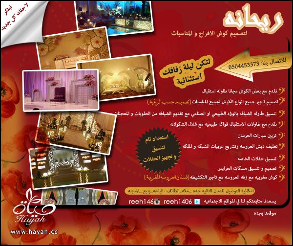 مصممه كوش افراح و تنسيق حفلات  بجدة تشمل خدماتنا مكه المدينة الطائف ينبع الباحه hayahcc_1383080070_995.png