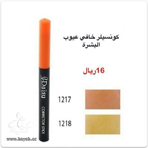 منتجات تجميليه طبيعيه للبشره 2 hayahcc_1383145738_902.jpg