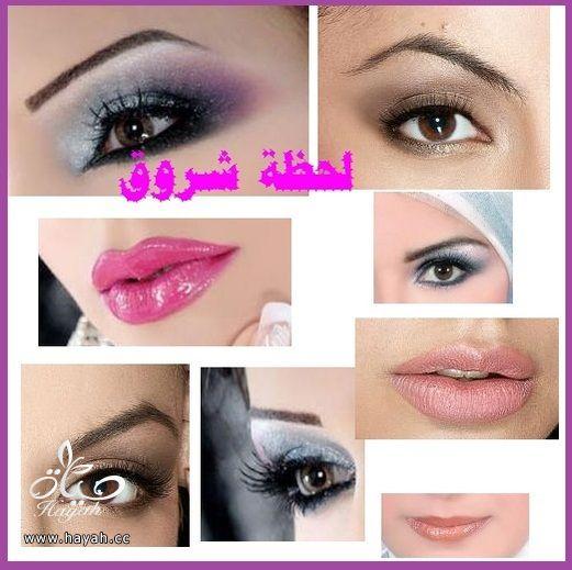 اجمل مكياج عيون hayahcc_1383252114_383.jpg