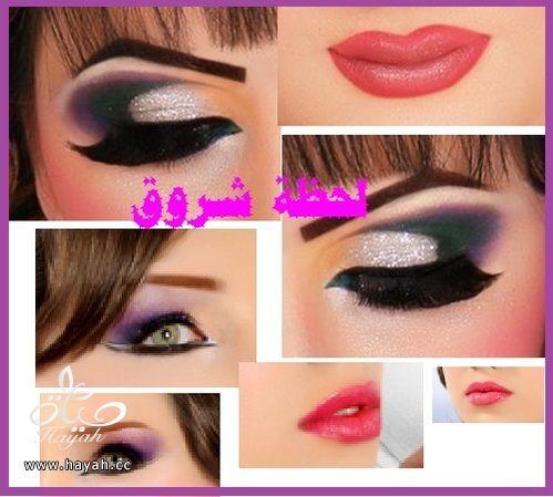 اجمل مكياج عيون hayahcc_1383252114_533.jpg