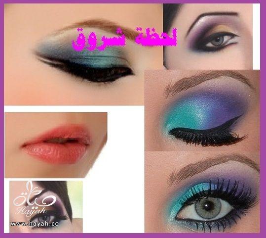 اجمل مكياج عيون hayahcc_1383252115_472.jpg