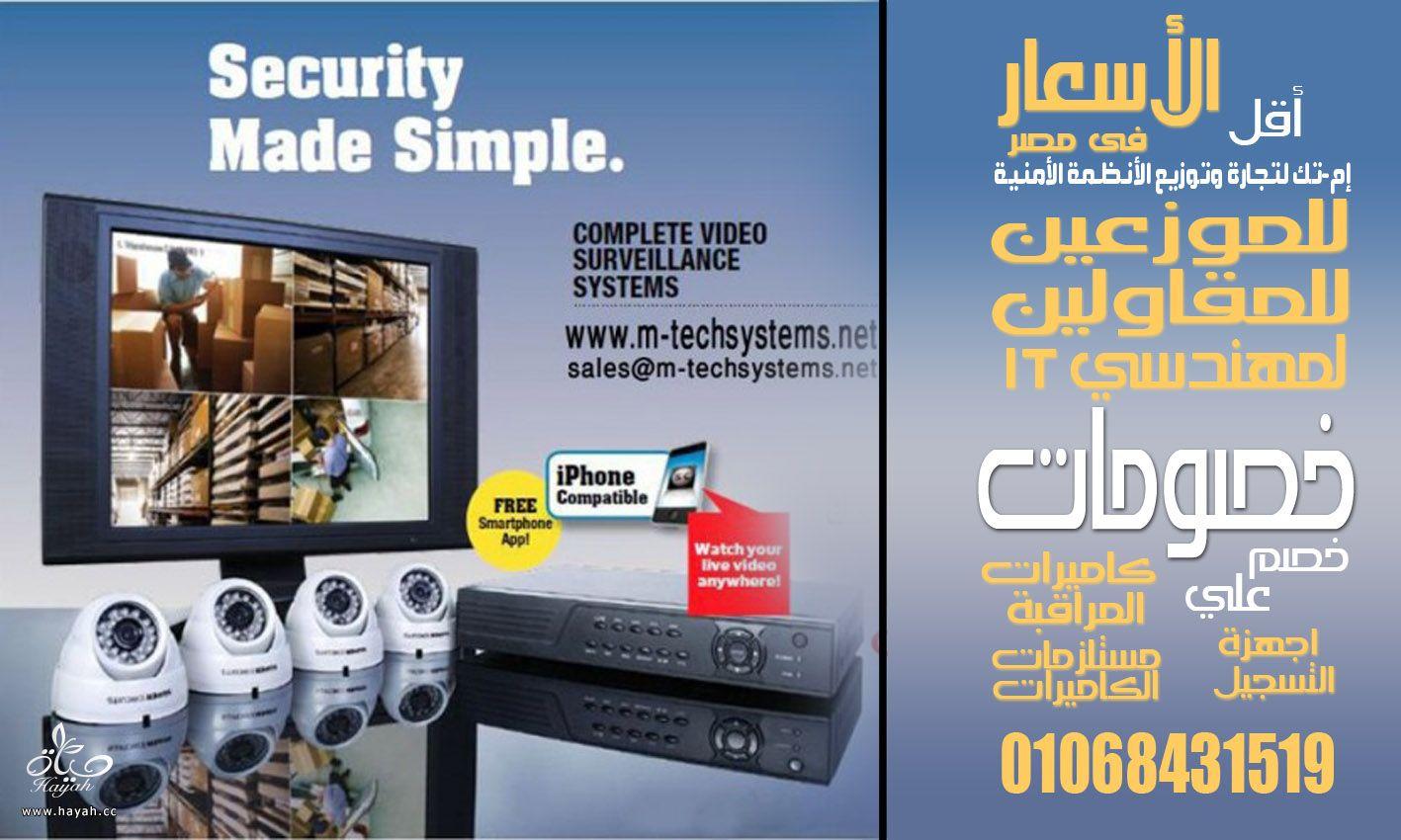 انواع كاميرات المراقبة وبأقل الأسعار فى مصر hayahcc_1383472383_262.jpg
