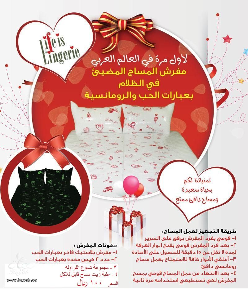 مفارش رومنسيه hayahcc_1383509755_273.jpg