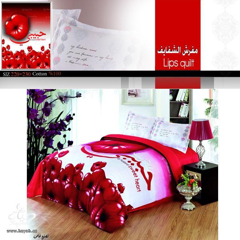مفارش رومنسيه hayahcc_1383509755_972.jpeg