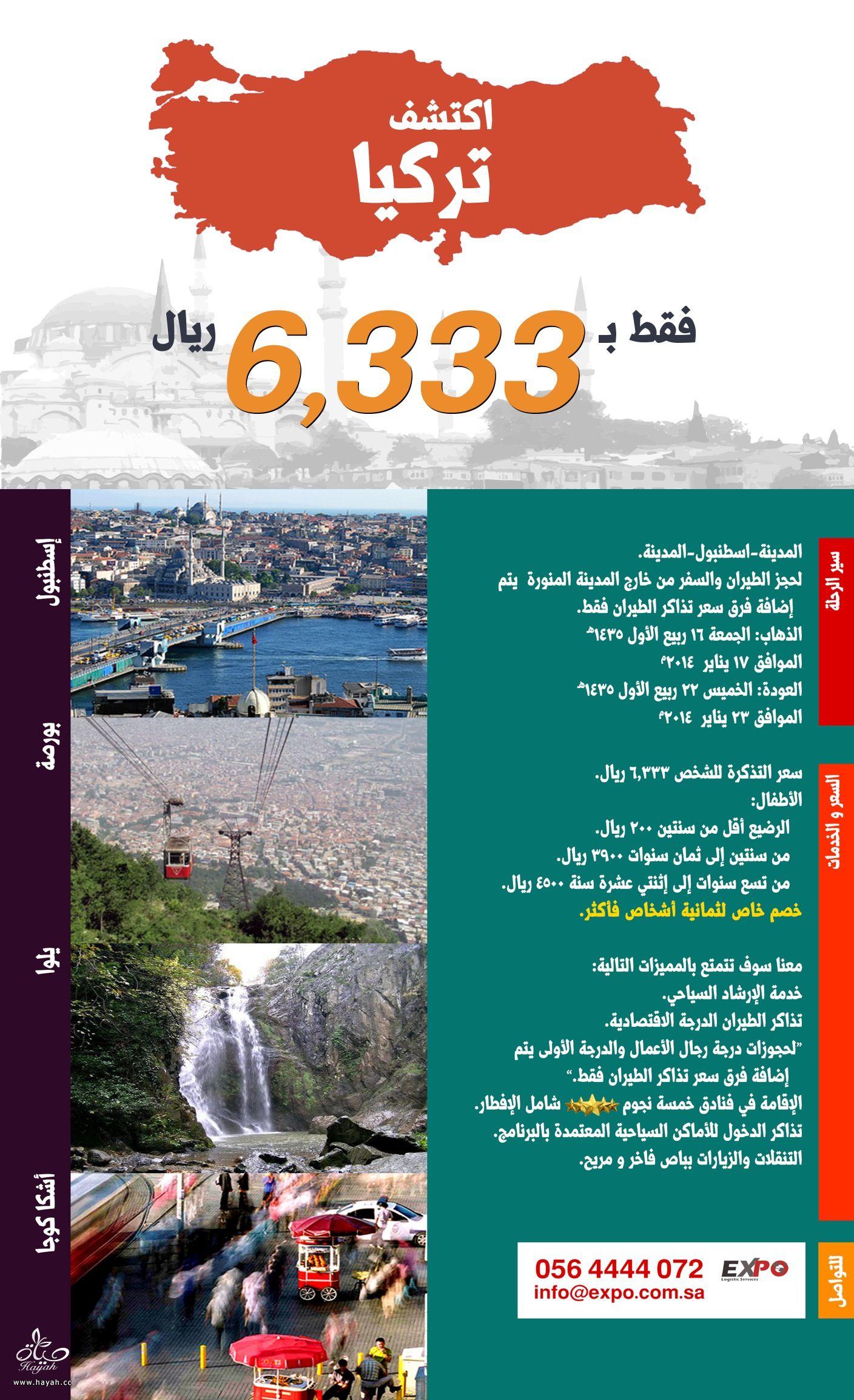 رحلة سياحية خمسة نجوم من المدينة المنورة إلى تركيا hayahcc_1383514888_721.jpeg