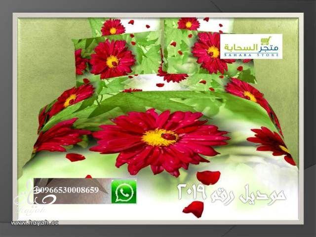 مفارش ثلاثية الأبعاد بحجم كنج سايز وبألوان مميزة hayahcc_1384430059_507.jpg