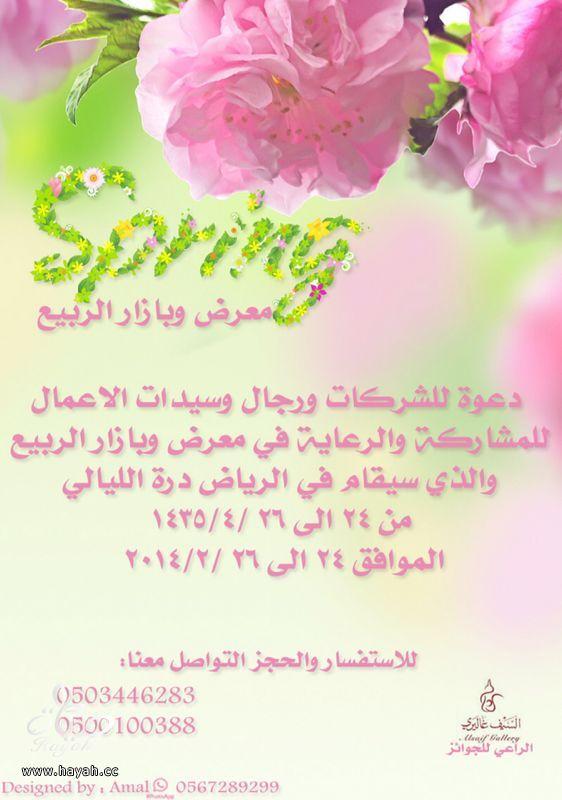 سارعي بالجز في بازار الربيع بالرياض hayahcc_1384509203_674.jpg