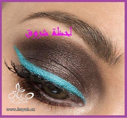 مكياج عيون بالصور hayahcc_1385134314_152.jpg