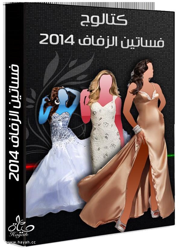 كتالوج فساتين زفاف  ,يحوي 60 فستان لأحدث الموديلات hayahcc_1386253369_767.png