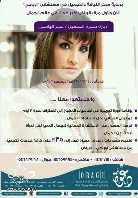 فرصه لبنات الرياض اكبر حدث في عالم الجمال ولمدة 3 ايام بمستشفى اوباجي hayahcc_1387443402_460.jpg
