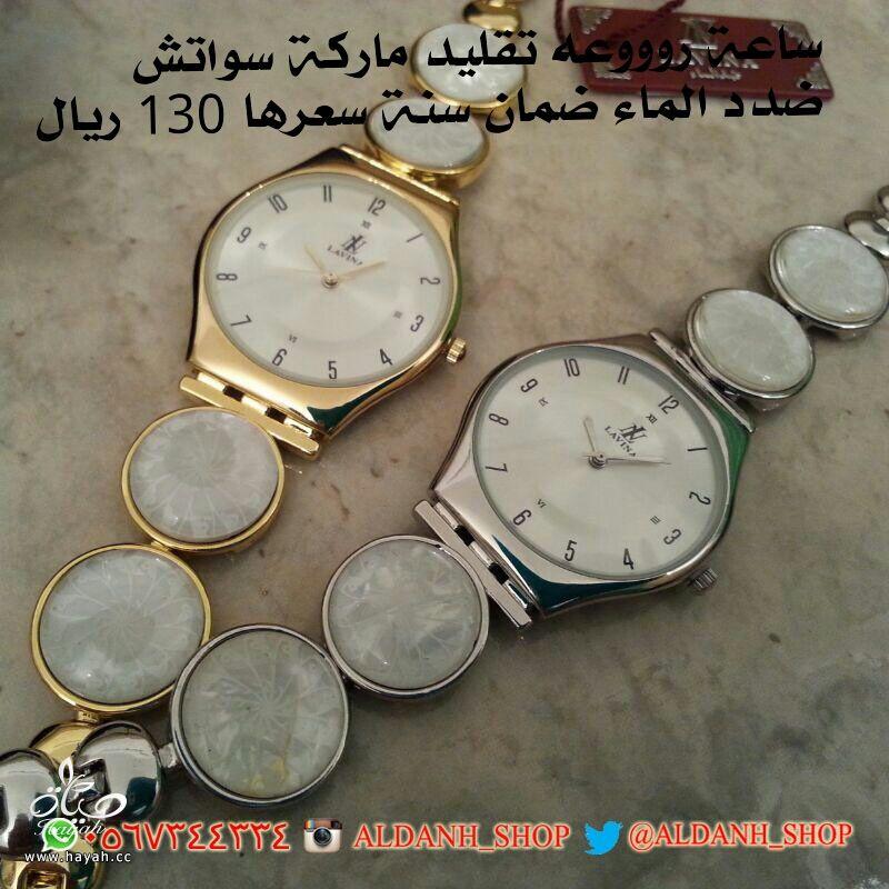 تشكيلة ساعات رووووعه والاسعار ادخلي بنفسك وشوفي hayahcc_1387960560_308.jpg