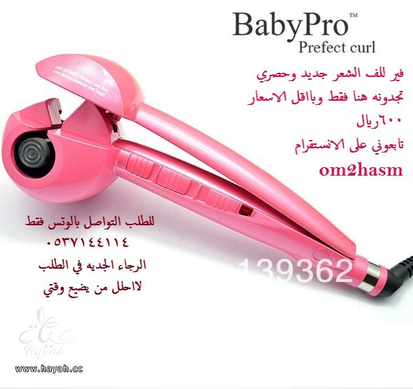 جديد وحصري لدينا فقط جهاز الفير ماركه babyliss PRO (غير موجود بلااسواق العربيه ) hayahcc_1388260148_863.jpg