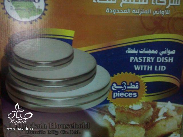 ميزي مطبخك مع متجر ummona hayahcc_1388718117_969.jpeg