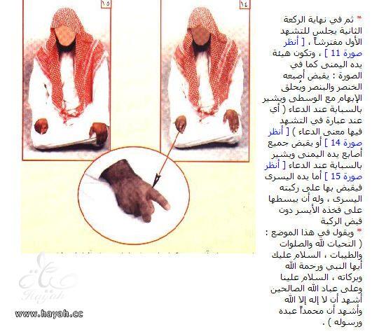 * * * صححي صلاتكي  ووضوءكي . . . فأول ما يحاسب عليه يوم القيامة الصلاة * * * hayahcc_1389953182_992.jpg