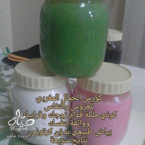 منتجات مغربية طبيعية..كريمات وزيت وصابون مغربي hayahcc_1390455199_158.jpg