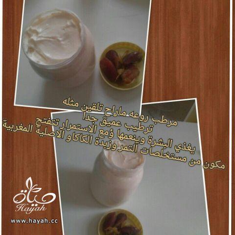 منتجات مغربية طبيعية..كريمات وزيت وصابون مغربي hayahcc_1390455199_265.jpg
