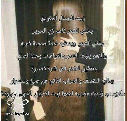 منتجات مغربية طبيعية..كريمات وزيت وصابون مغربي hayahcc_1390455199_866.jpg