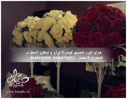 ليلة مميزه لأروع عرايس مكه مع كوش افراح شدى الورد لدينا جميع خدمات الافراح صور بداخل hayahcc_1390675423_425.png