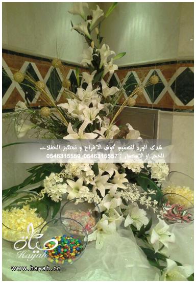 ليلة مميزه لأروع عرايس مكه مع كوش افراح شدى الورد لدينا جميع خدمات الافراح صور بداخل hayahcc_1390675424_467.png