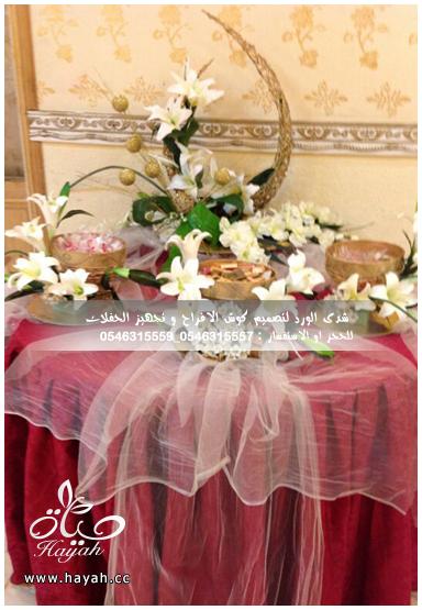 ليلة مميزه لأروع عرايس مكه مع كوش افراح شدى الورد لدينا جميع خدمات الافراح صور بداخل hayahcc_1390675424_929.png