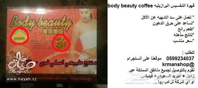 قهوة التخسيس البرازيلية body beauty hayahcc_1390683560_531.jpg