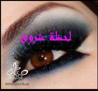 صور مكياج عيون hayahcc_1391417926_649.jpg