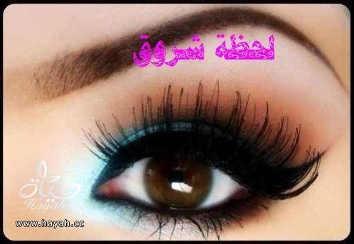صور مكياج عيون hayahcc_1391417926_854.jpg