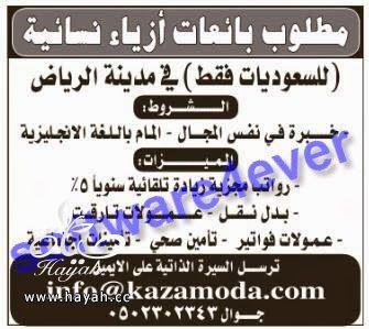 مطلوب بائعات أزياء نسائية - الرياض hayahcc_1391689462_684.jpg