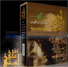 عــشـبة بـن علي اليمني : علاج العقم وتأخــير حالات لأنجاب لدى الرجال والنساء hayahcc_1392513841_487.jpg