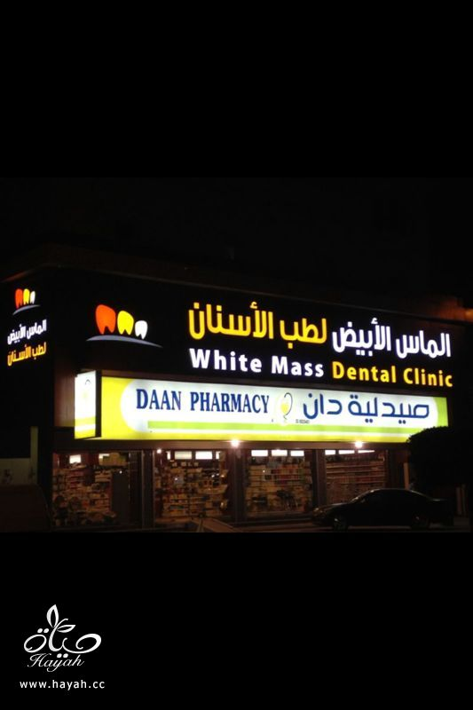عرض خاص لدى الماس الأبيض لطب الأسنان في الخبر hayahcc_1393560474_480.jpg