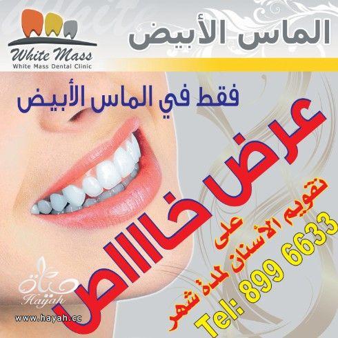 عرض خاص لدى الماس الأبيض لطب الأسنان في الخبر hayahcc_1393560474_600.jpg